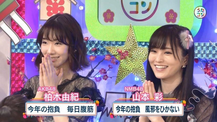 【山本彩】さや姉出演、うたコン「新春うたコンスペシャル〜今年も元気に盛り上がろう〜」キャプ画像。