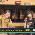 【山本彩】さや姉出演1/18「三戸なつめのSONGSTREET」キャプ画像。人生のテーマソングを紹介。