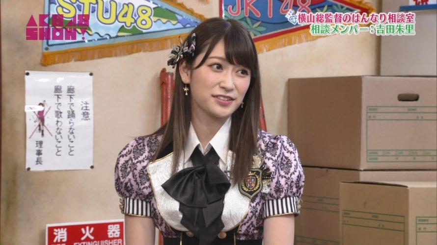 【NMB48】AKB48SHOW♯174キャプ画像。アカリンが相談室と成人式のレポ。