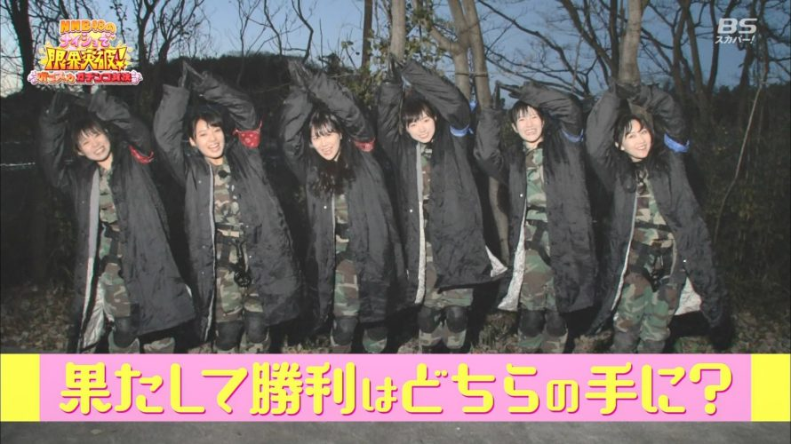 【NMB48】NMB48のナイショで限界突破!ボコスカガチンコ対決!レンジャー特訓対決キャプ画像。