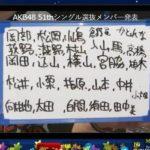 【山本彩/白間美瑠/太田夢莉】AKB48 51thシングルにさや姉・みるるん・ゆーりが選抜。