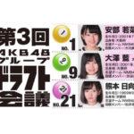 【NMB48】第3回ドラフト会議五巡目指名メンバー「N・安部若菜/M・大澤藍/BⅡ・ 熊本日向子」