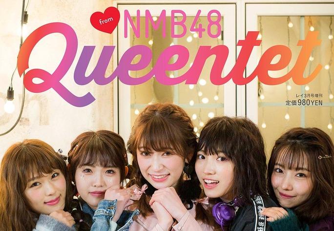 【NMB48】TSUTAYA EBISUBASHI で「Queentet from NMB48」握手会&特典お渡し会が決定。