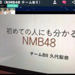 【久代梨奈】りなっちプレゼンSHOWROOM「初めての人にも分かるNMB48」