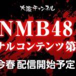 【NMB48】大阪チャンネル・NMB48オリジナルコンテンツ第2弾が決定。
