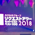 【NMB48】AKB48グループリクエストアワー2018・順位と実況など。