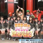 【NMB48】ナイショで限界突破!番組取材の動画がYouTubeで公開。