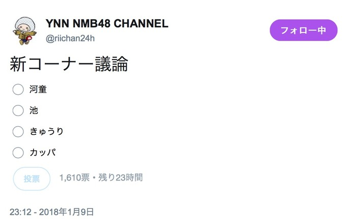 【NMB48】YNN「新コーナー議論」アンケート実施中。河童・池・きゅうり・カッパ。