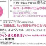 【吉田朱里】新生・オトナアカリン始まる。Ray専属モデルに!SNS beauty賞も受賞。