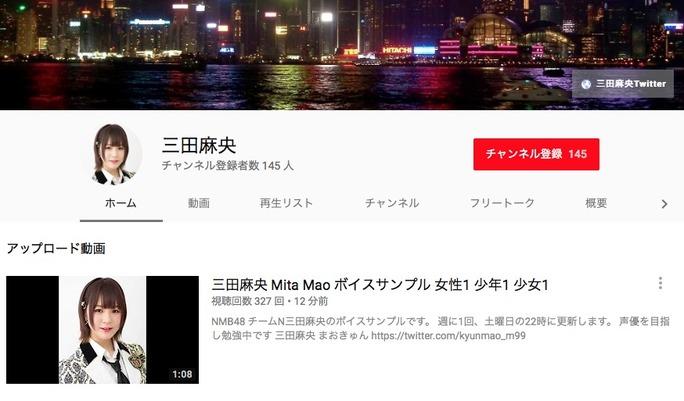 【三田麻央】まおきゅんYouTubeチャンネル開設。土曜の22時にボイスサンプルを投稿。