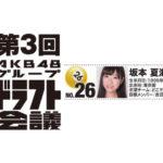 【NMB48】第3回ドラフト会議六巡目指名メンバー「N・選択終了/M・坂本夏海/BⅡ・ 選択終了」