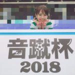 【磯佳奈江】いそちゃんがサンフォンド世田谷の選手として「音蹴杯」に出場。