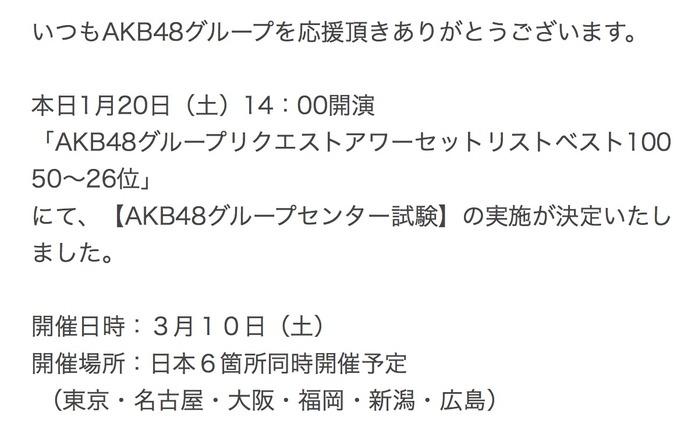 【NMB48】3月10日にAKB48グループセンター試験実施。