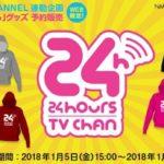 【NMB48】YNN1月の配信スケジュール、24時間テレビちゃんパーカー販売開始など。