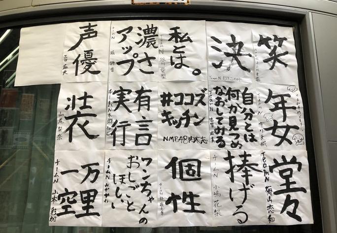 【NMB48】メンバーの書き初め2018が劇場に展示。