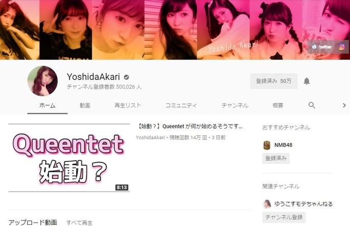 【吉田朱里】アカリンのYoutubeチャンネル登録者数が50万人突破。