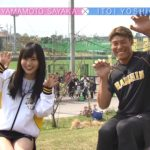 【山本彩】さや姉出演虎バンキャプ画像。糸井選手にインタビュー