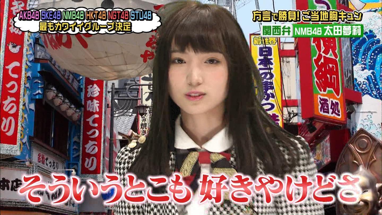 【NMB48】2月13日放送AKBINGO・kyun-1グランプリキャプ画像。