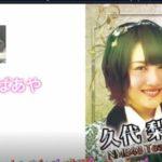 【古賀成美/久代梨奈】劇団れなっちオーディション、NMB48なるとりなっちが合格。