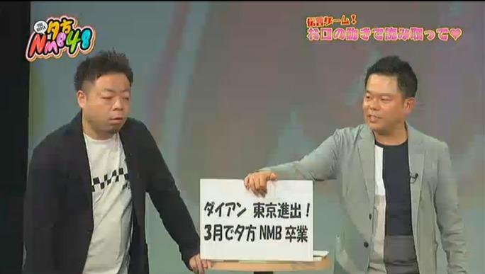 【NMB48】ダイアンさん、東京進出の為3月で夕方NMB48を卒業。