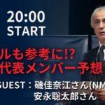 【磯佳奈江】いそちゃんが3/2『超ワールドサッカーTV』ライブ配信に出演。