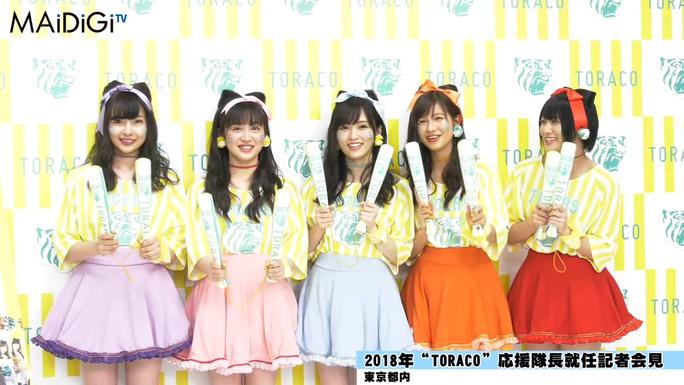 【NMB48】TORACOの番組、AbemaTVさんで有りそうな感じです。MAiDiGi動画ニュース配信。