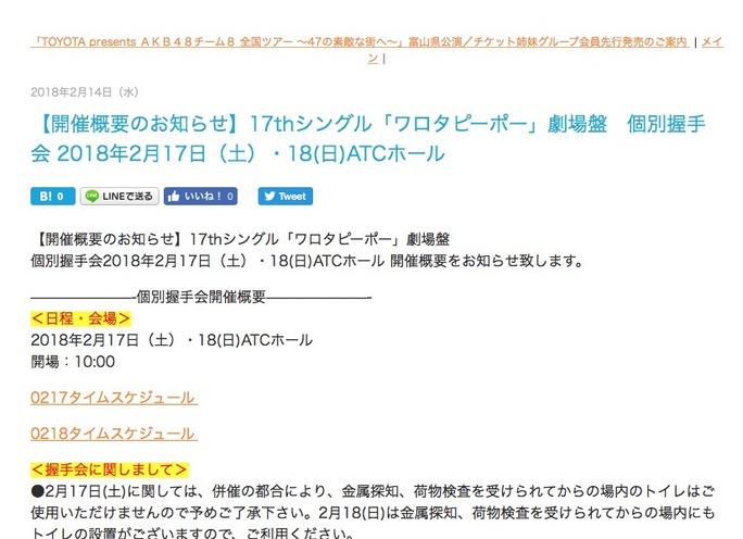 【NMB48】2月17日・18日ATCホール ワロタピーポー握手会概要が発表。