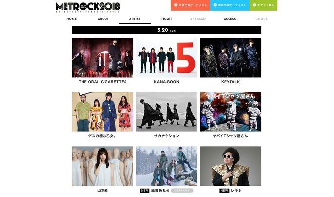 【山本彩】さや姉メトロックは大阪・5月20日と東京・27日の日曜日に出演。