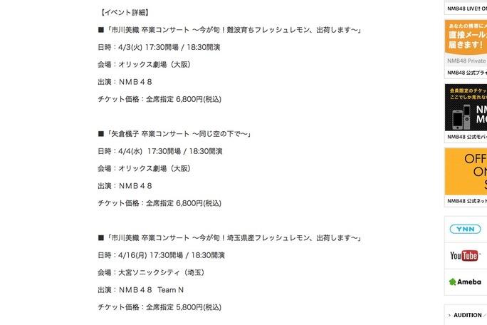 【矢倉楓子/市川美織】ふぅちゃん・みおりんの卒業コンサートのタイトルが発表。
