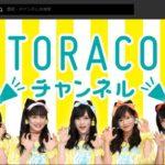【NMB48】2/17 19時~FRESH!でTORACOチャンネルが配信。