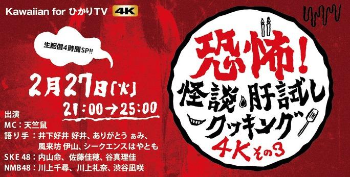 【川上礼奈/渋谷凪咲/川上千尋】恐怖!怪談・肝試しクッキング4Kその3が2/27 21時から放送。