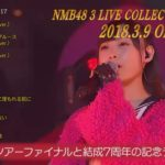【NMB48】3LIVE COLLECTION 2017告知動画がYouTubeで公開。