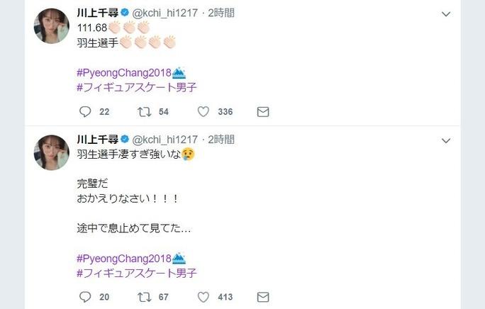 【川上千尋】ちっひー、平昌オリンピック男子フィギュアSPに大興奮。