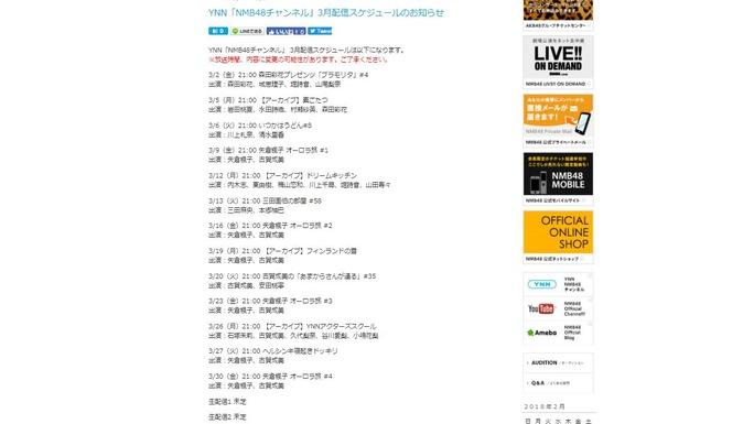 【NMB48】YNN3月配信スケジュール発表。 矢倉楓子 オーロラ旅配信。