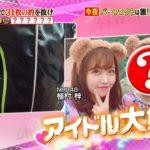 【植村梓】TBS・炎の体育会TVに突然のあずさww