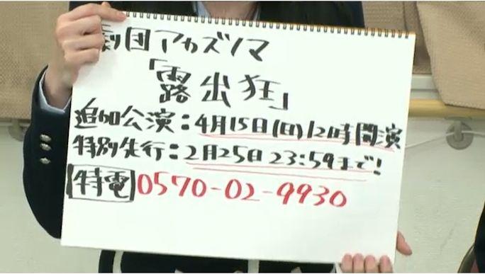 【石塚朱莉/古賀成美】劇団アカズノマ旗揚げ公演「露出狂」追加公演決定。先行販売も。
