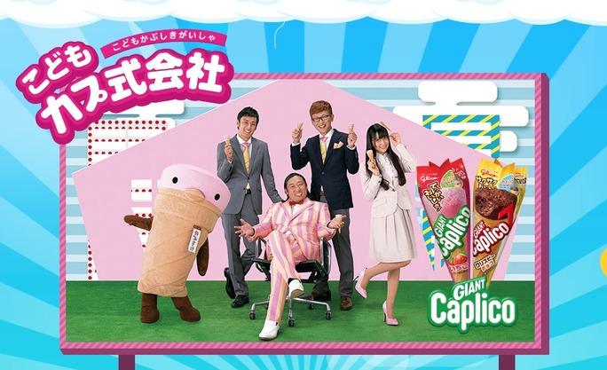【白間美瑠】みるるんの子供カプ式会社・カプリコCMの新シリーズが公開。