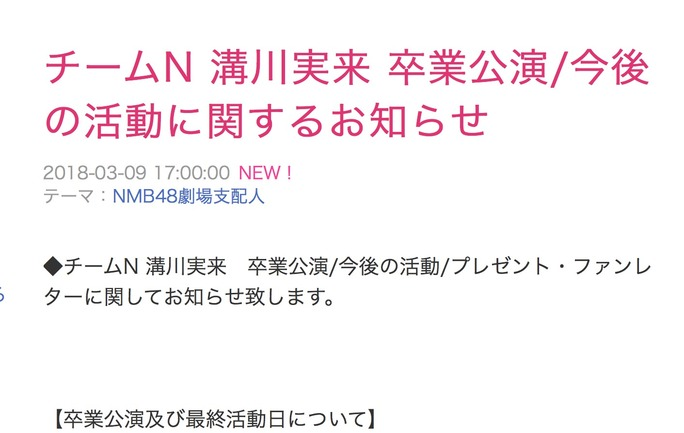【溝川実来】みらいの卒業公演と最終イベント参加日が発表。