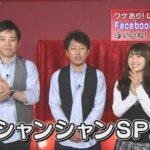 【渋谷凪咲】なぎさ出演・ワケあり!レッドゾーンキャプ画像。シャンシャンSP!