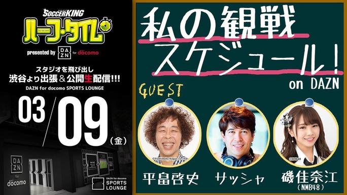 【磯佳奈江】いそちゃんが3月9日の「サッカーキングハーフ・タイム」に生出演。
