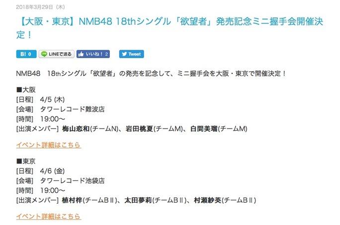 【NMB48】4/5・大阪、4/6・東京で18thシングル「欲望者」発売記念ミニ握手会が決定。