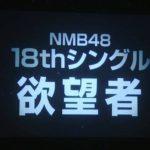 【NMB48】劇場でデデーン!18thシングル「欲望者」タイプ別詳細発表!