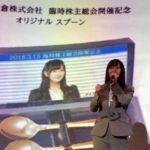 【矢倉楓子】AiKaBu アイス矢倉株式会社・臨時株主総会の様子など。