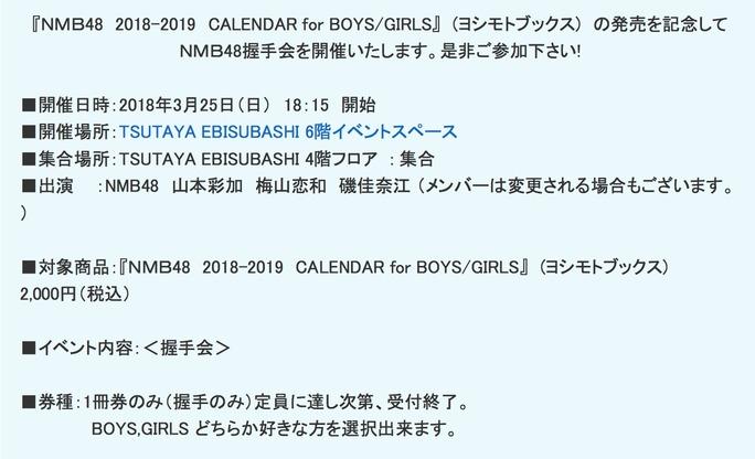 【磯佳奈江/山本彩加/梅山恋和】3/25TUTAYA EBISUBASHIでNMB48 2018-2019 CALENDAR for BOYS/GIRLS握手会が開催。