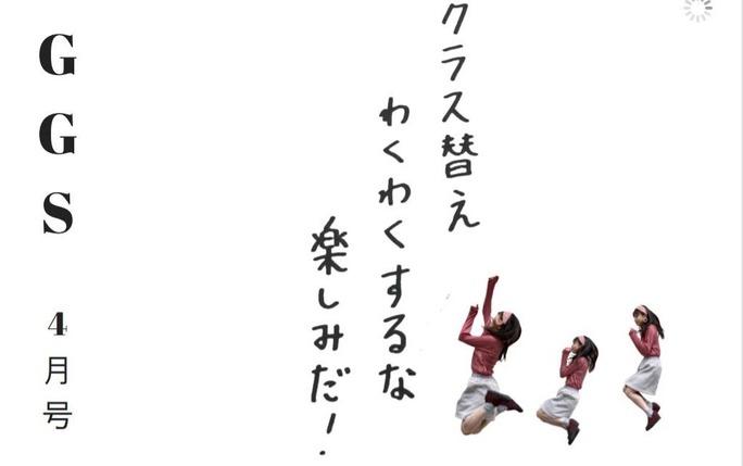 【梅山恋和】ココナのGGS2018年4月号後編が配信。そしてまなぶくん収録に初参加!