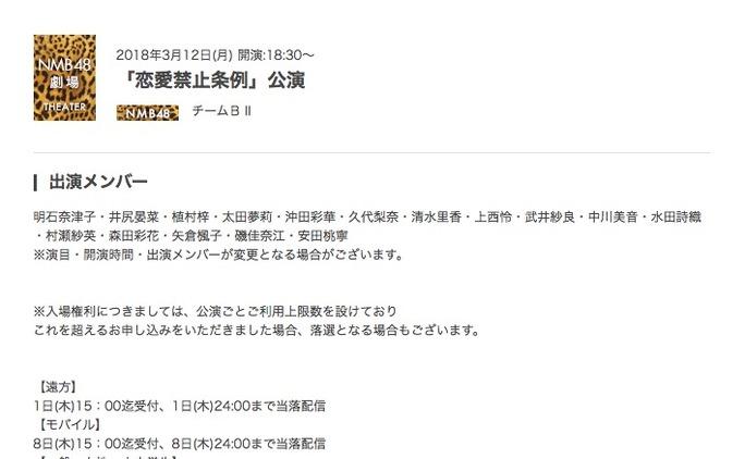 【太田夢莉】3月12日の劇場公演出演者にゆーりの名前が。