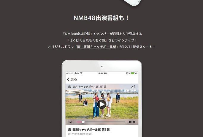 【矢倉楓子/市川美織】ふぅちゃん・みおりんのオリックス劇場での卒コンは大阪チャンネルで配信。