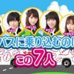 【NMB48】3/24youtubeで12時間生配信。「NMB48の大阪チャンネルバスを追跡せよ!」