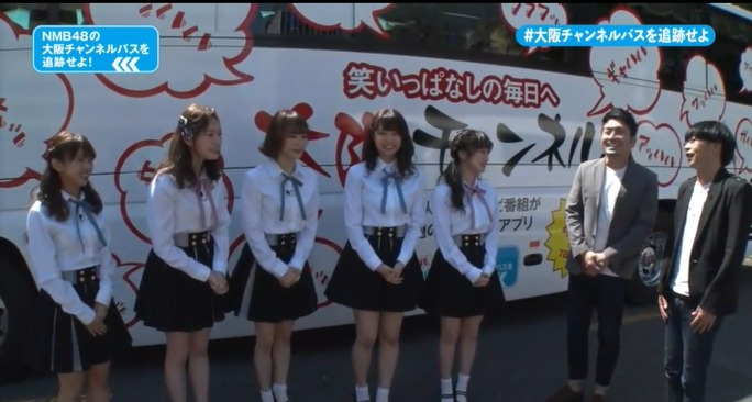 【NMB48】YouTube・NMB48の大阪チャンネルバスを追跡せよ!東京-大阪実況【随時更新】