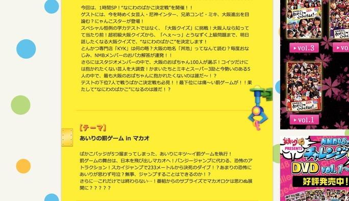 【NMB48】3/16NMBとまなぶくん・アホのてっぺん誰やねん!なにわのばかこ決定戦SP。